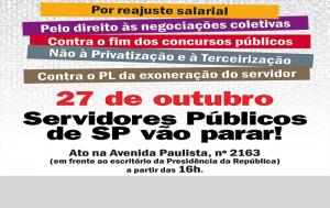 Sintrajud participa de ato em defesa do serviço público no dia 27