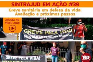 Assista ao bate-papo sobre a greve sanitária e a mobilização neste dia 27